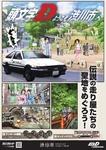 イニシャルD1.jpg