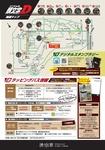 イニシャルD2.jpg