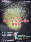 カウントダウン花火.jpg