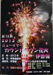 カウントダウン花火2013.jpg