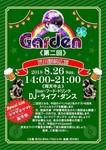 ガーデン2.jpg