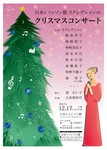 クリスマスコンサート1.jpg