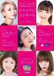 シャンソンコンサート1.jpg
