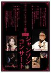シャンソンコンサート2011.jpg