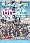 ニューイヤー駅伝.jpg