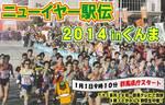 ニューイヤー駅伝2014.jpg