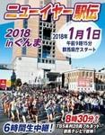 ニューイヤー駅伝2018.jpg
