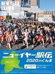 ニューイヤー駅伝2020.jpg