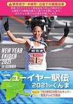 ニューイヤー駅伝2021.jpg