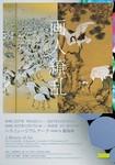 ハラミュージアム3.jpg