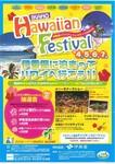 ハワイアン2015-1.jpg
