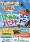 ハワイアンフェスティバル2013-1.jpg