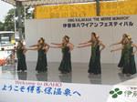 ハワイアンフェスティバル201715.JPG