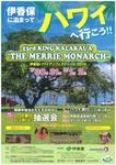 ハワイアンフェスティバル1.jpg