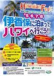 ハワイアンフェスティバル20141.jpg