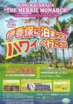 ハワイアンフェスティバル3.JPG