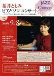 ピアノコンサート.jpg