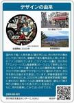 マンホールカード3-2.jpg