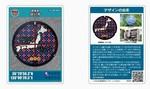 マンホールカード1.jpg
