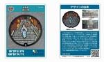 マンホールカード3.jpg