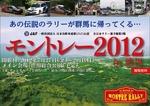 モントレー2012イン渋川.jpg