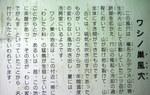 ワシノ巣風穴.jpg
