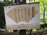 万葉の歌碑水沢観音2.JPG