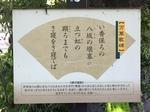 万葉の歌碑(水沢観音への道路脇2).JPG
