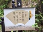 万葉の歌碑2(湯元).JPG