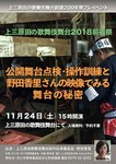 上三原田歌舞伎舞台前夜祭.jpg