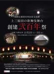 上三原田歌舞伎舞台創建弐百年祭1.jpg