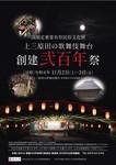 上三原田歌舞伎舞台1.jpg