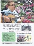 上州花めぐりコンサート.JPG
