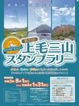 上毛三山スタンプラリー.jpg