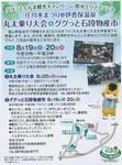 丸太乗り大会5.JPG