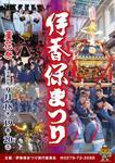 伊香保まつり2014.jpg