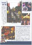 伊香保まつり3.JPG
