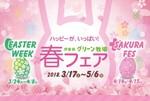 伊香保グリーン牧場春フェア.jpg