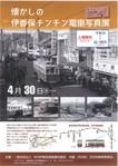 伊香保チンチン電車.jpg