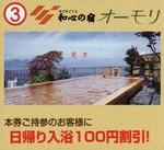 伊香保ドライブマップ2.jpg