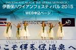 伊香保ハワイアンフェスティバル.jpg