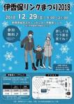 伊香保リンクまつり2018-1.jpg