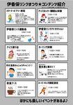 伊香保リンクまつり8.jpg