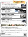 伊香保リンクインフォメーション2.jpg