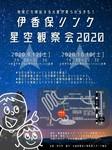 伊香保リンク星空観察会2020.jpg