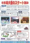 伊香保リンク2.jpg