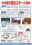 伊香保リンクOpen1.jpg