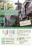 伊香保俳句大会.jpg