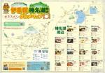 伊香保榛名グルメMAP1.jpg