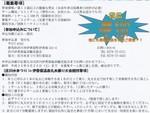 伊香保温泉丸太乗り大会2.jpg